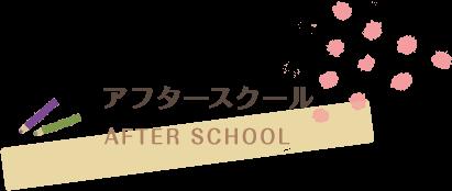 アフタースクール AFTER SCHOOL