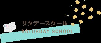 サタデースクール SATURDAY SCHOOL