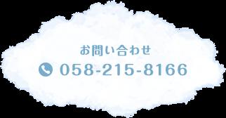 お問い合わせ 058-215-8166
