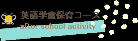 英語学童保育コース after school activity