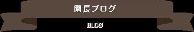園長ブログ
