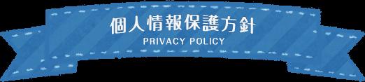 個人情報保護方針 privacy