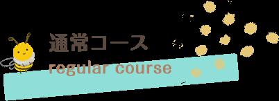 通常コース regular course